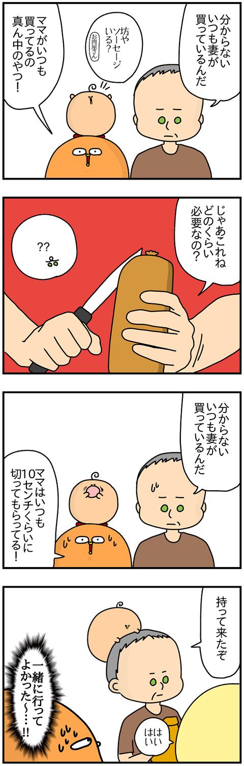 849.肉2