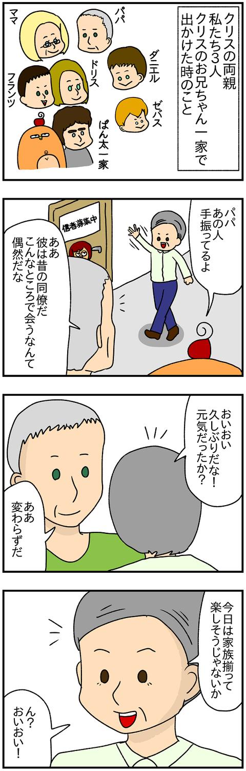 445.お世辞1