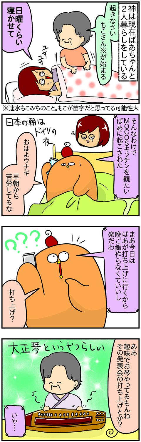 打ち上げ1
