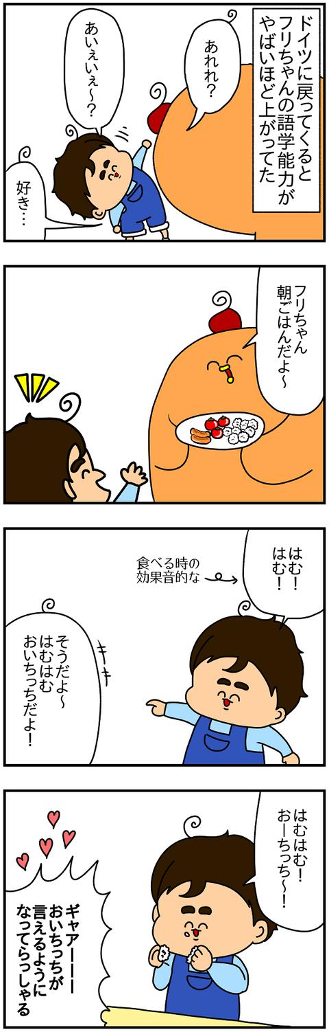 961.しっしー1