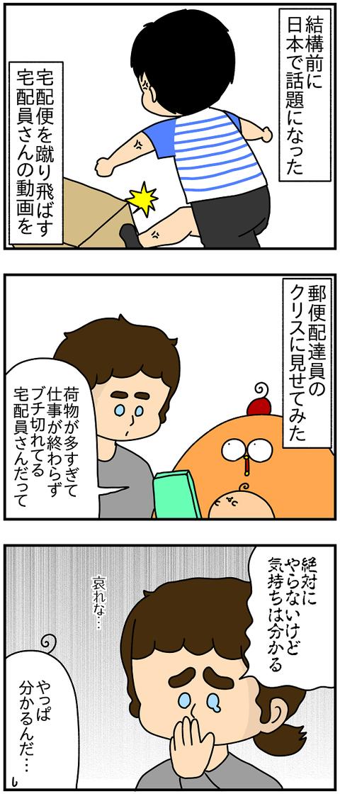 816おまけ.佐川
