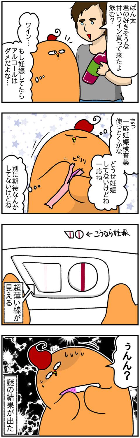 妊活112