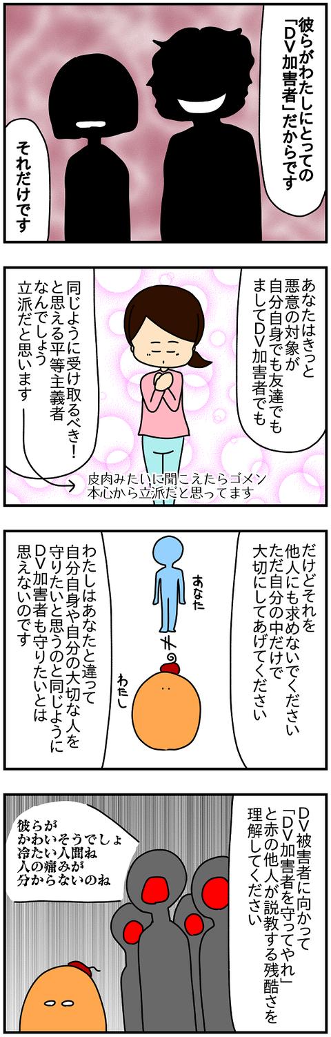 コメ返②2