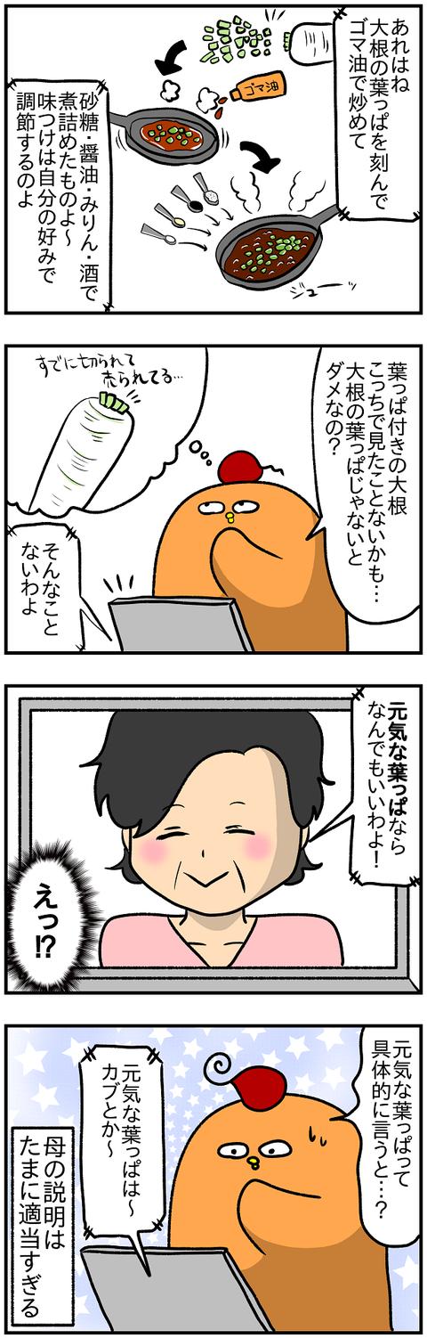 元気な葉っぱ2