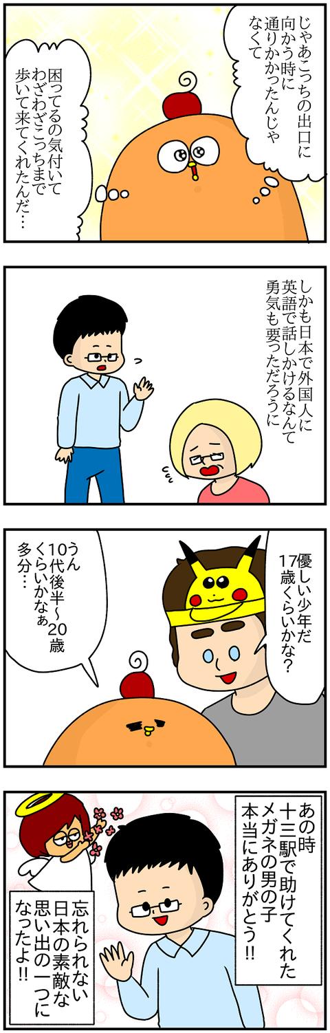 694.日本レポ⑬2