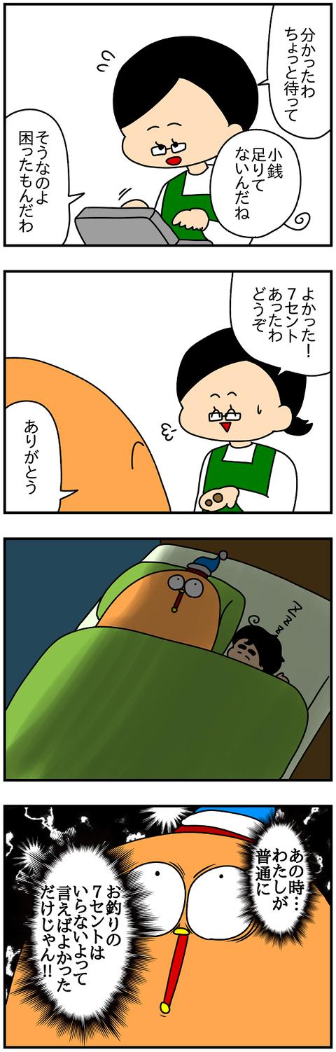2043.7円2