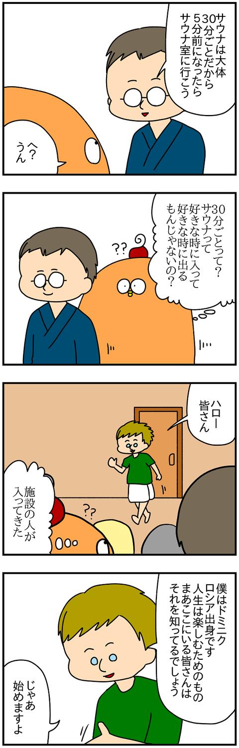 2095.サウナ②1