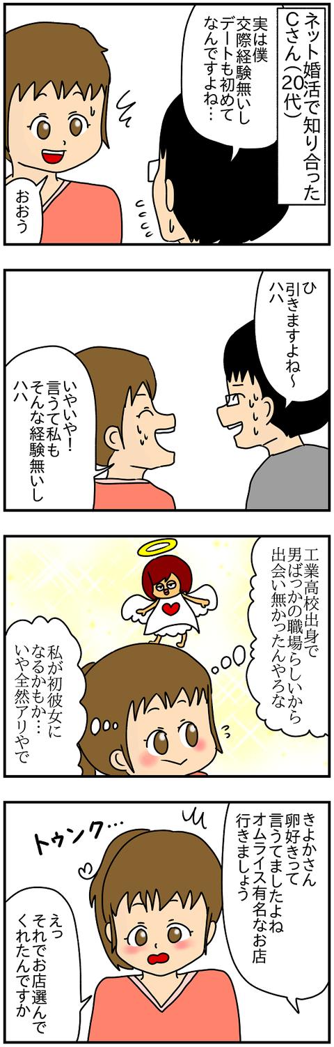 526.きよか③1