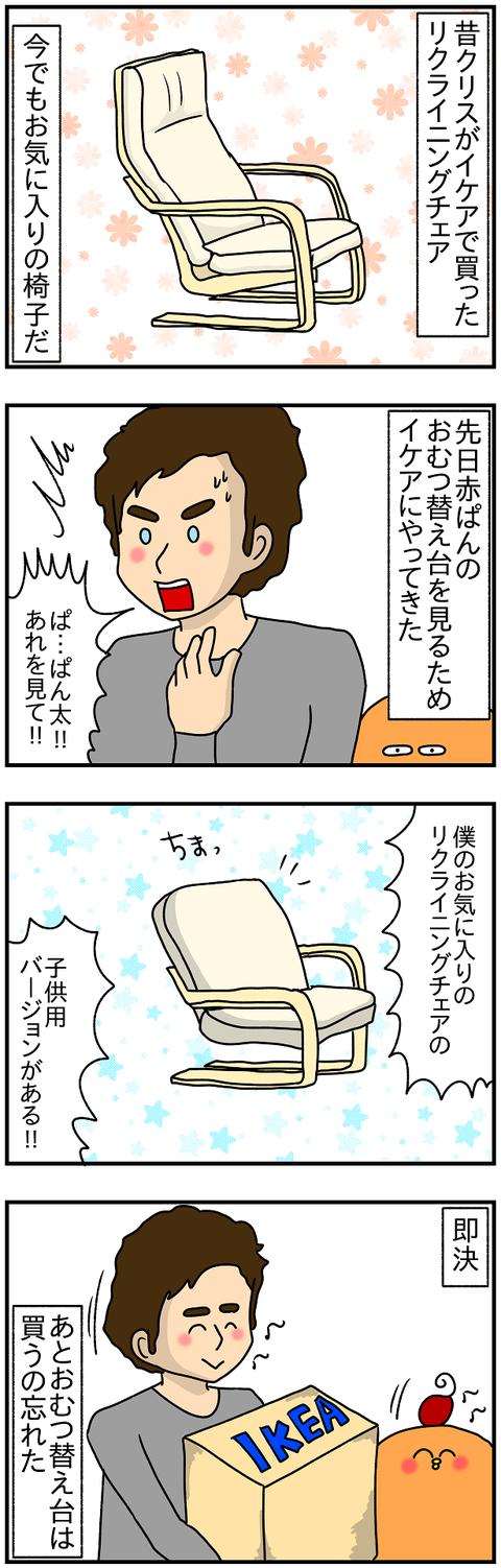リクライニングチェア