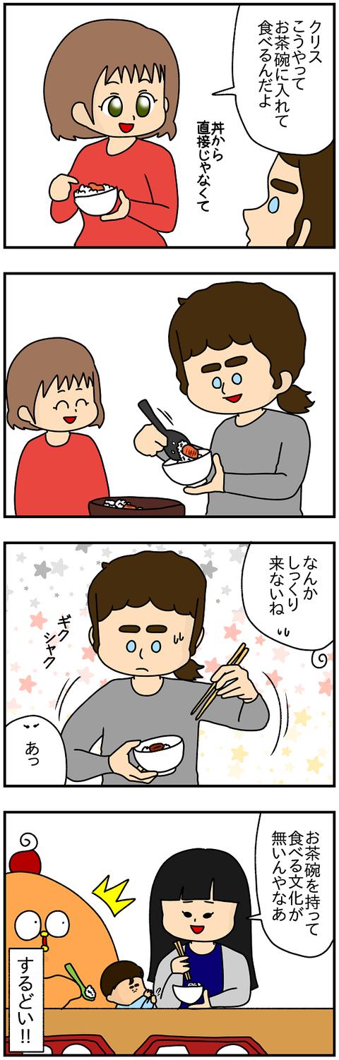 719.日本レポ㊱2