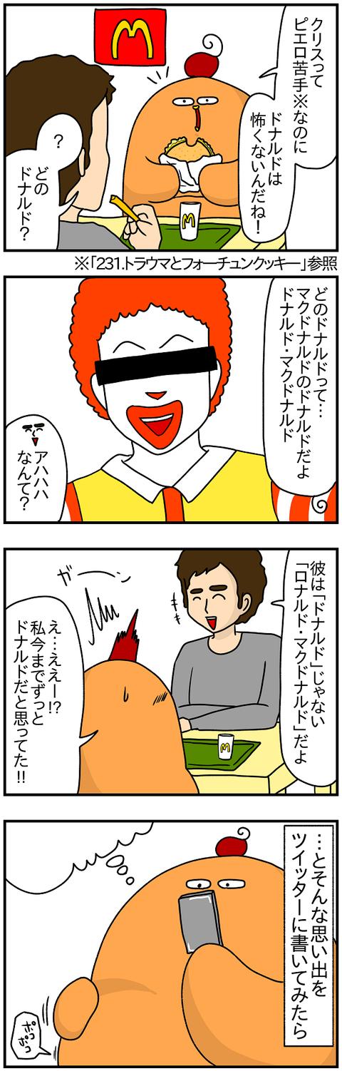 ドナルド1