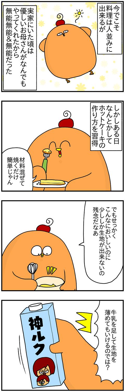 899.ホットケーキ1