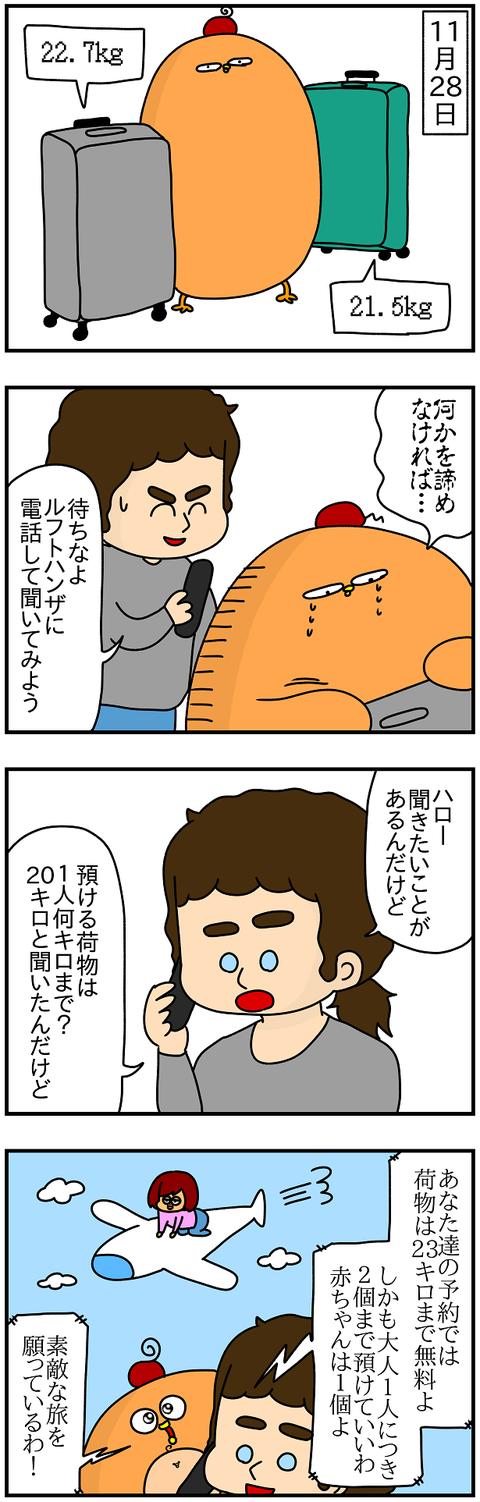 680.日本レポ①2