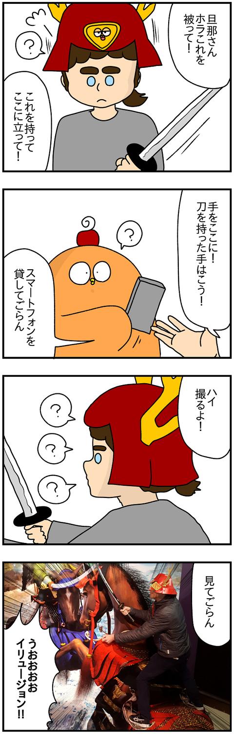 755.日本レポ662