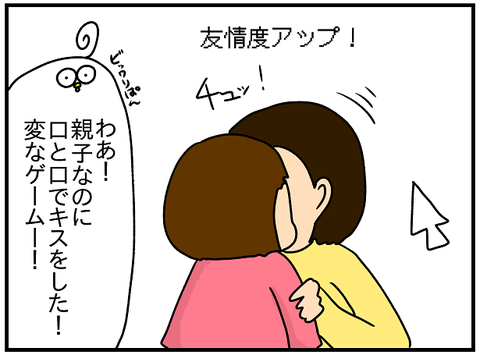 家族のキス1
