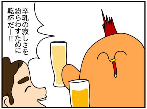 572おまけ.飲み過ぎ1