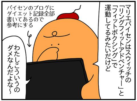 2353おまけ.ダイエット②1