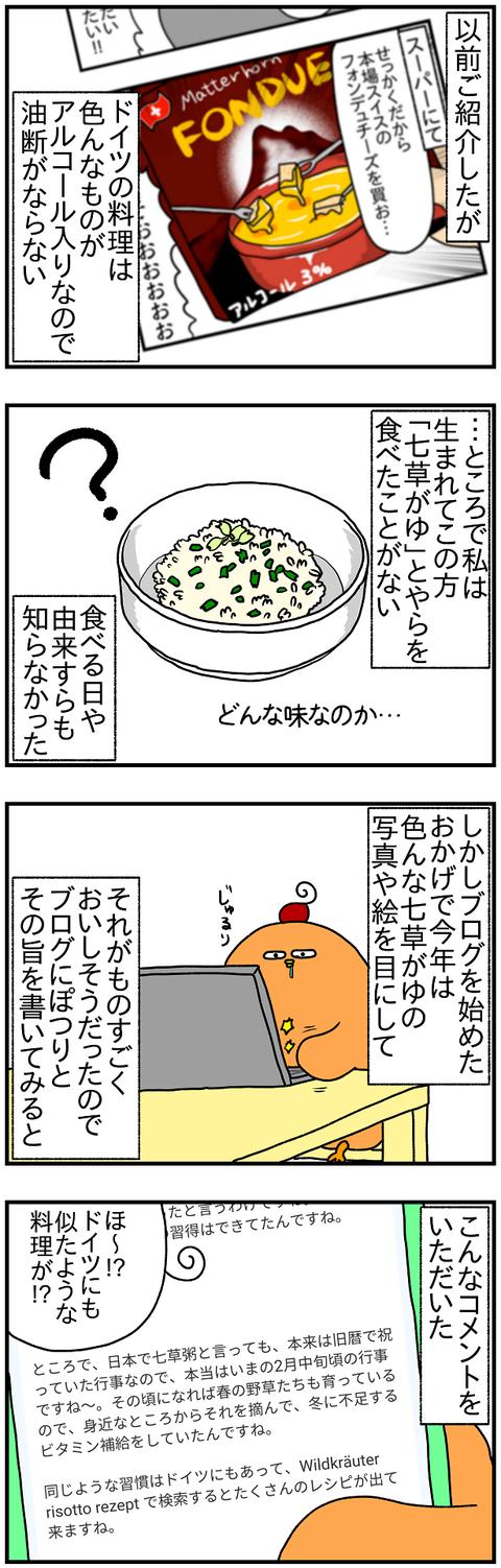 七草がゆ1