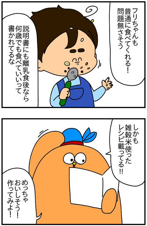 雑穀ブログ3
