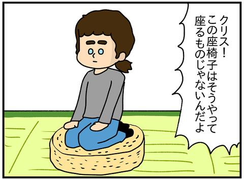 708.日本レポ㉖3