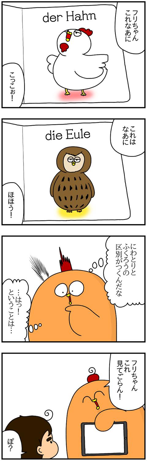 869.身バレ1