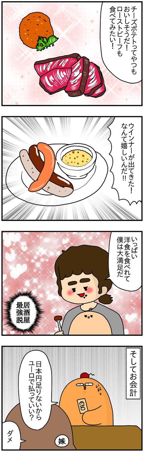 724.日本レポ㊵2