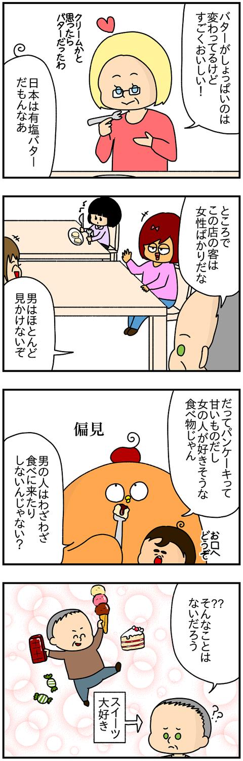 783.日本レポ892