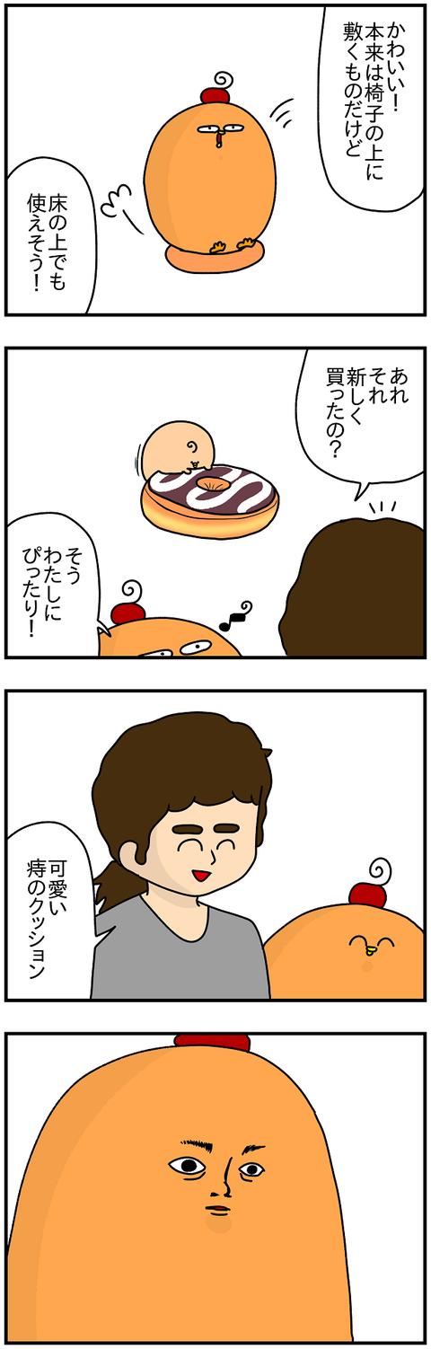 671.円座2