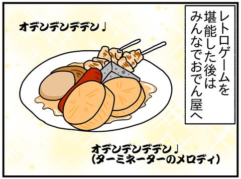 705.日本レポ㉓3