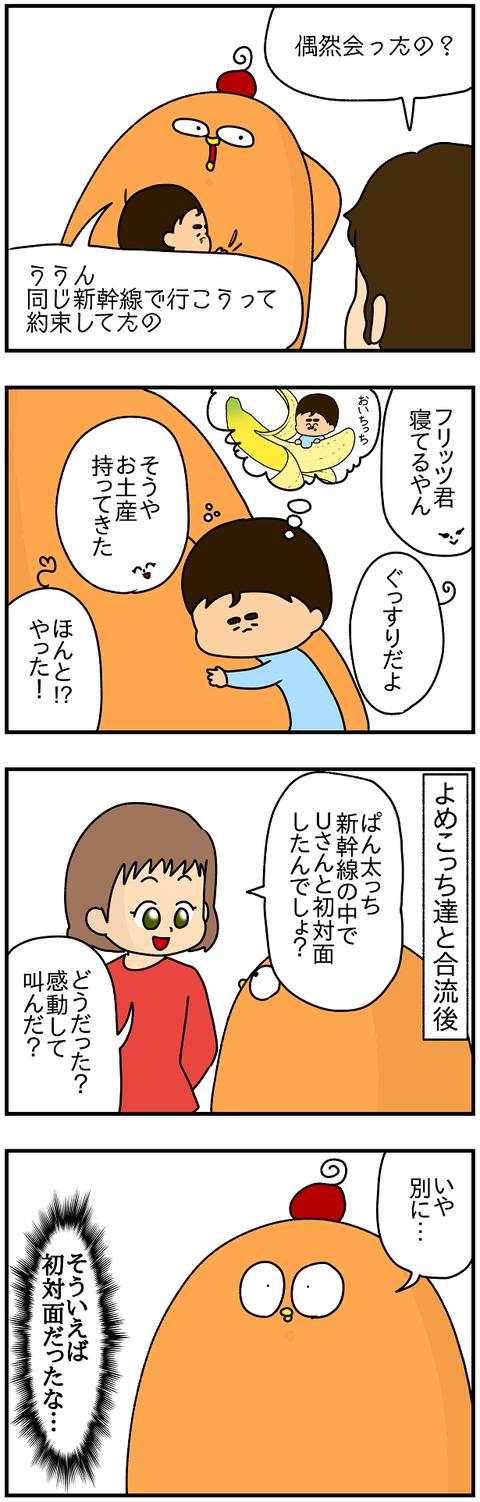 717.日本レポ㉞2