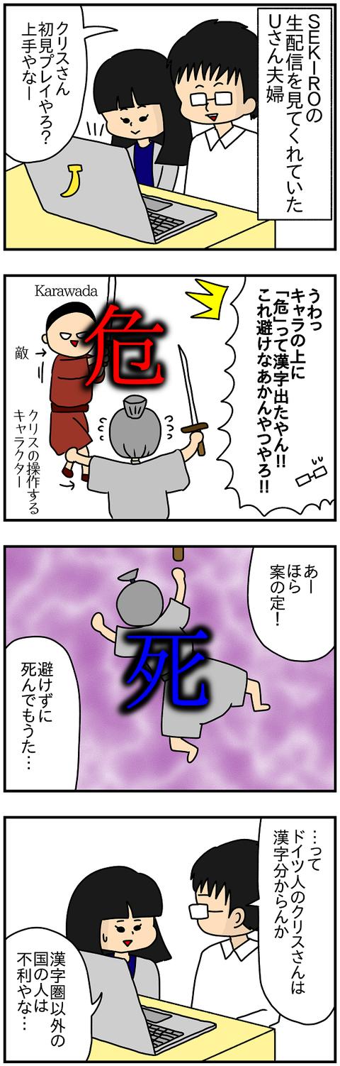 864おまけ.漢字
