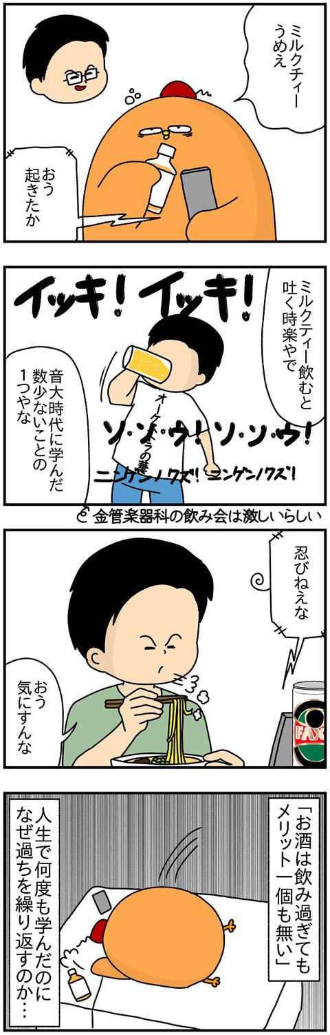 732.日本レポ㊼2