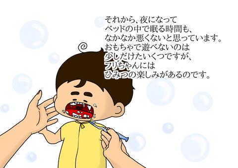 おさんぽ3