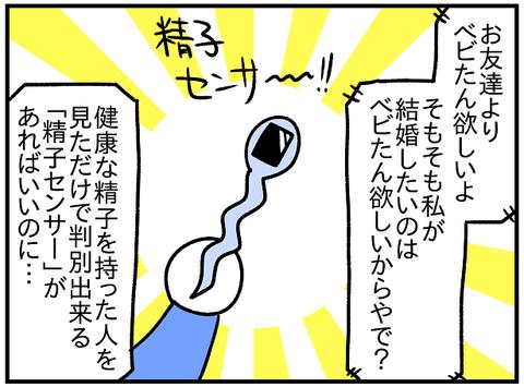 精子センサー3