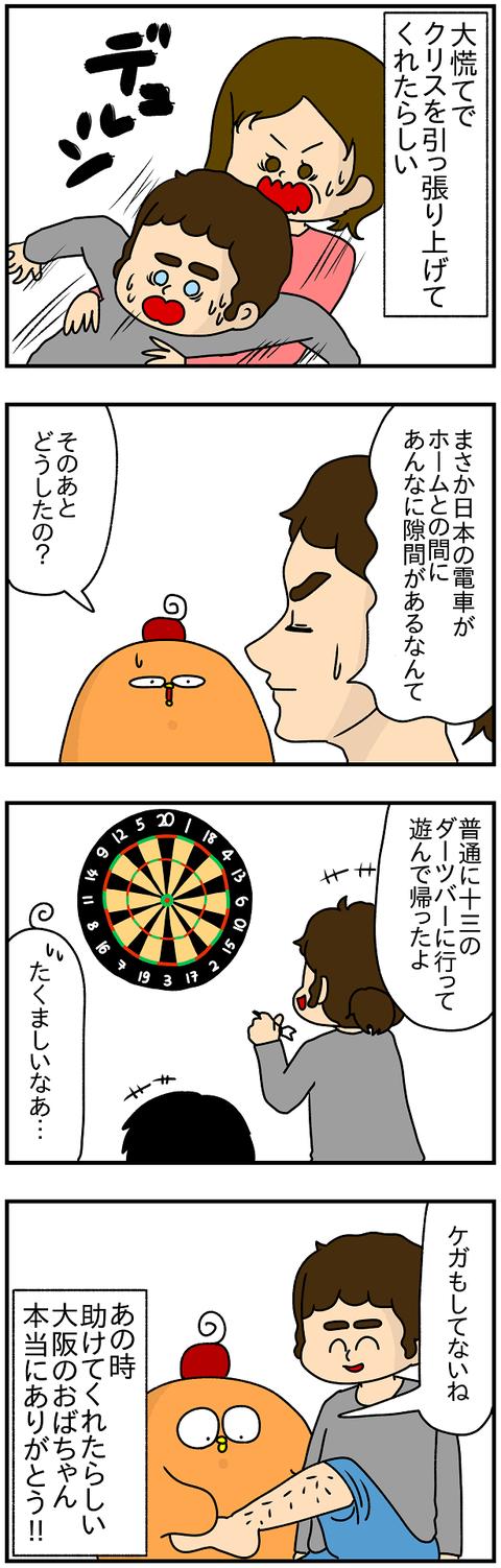 733.日本レポ㊽2