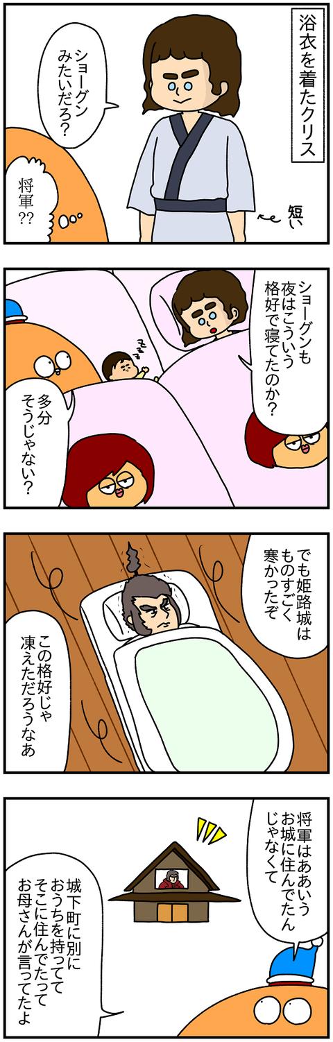 741.日本レポ541