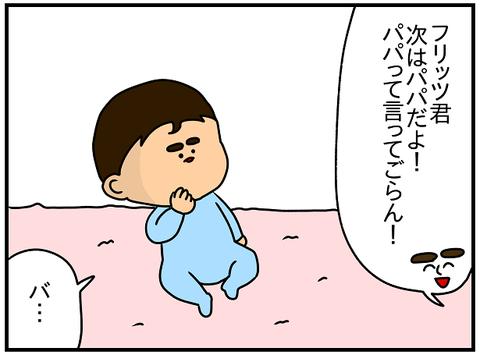679おまけ.ババァ1