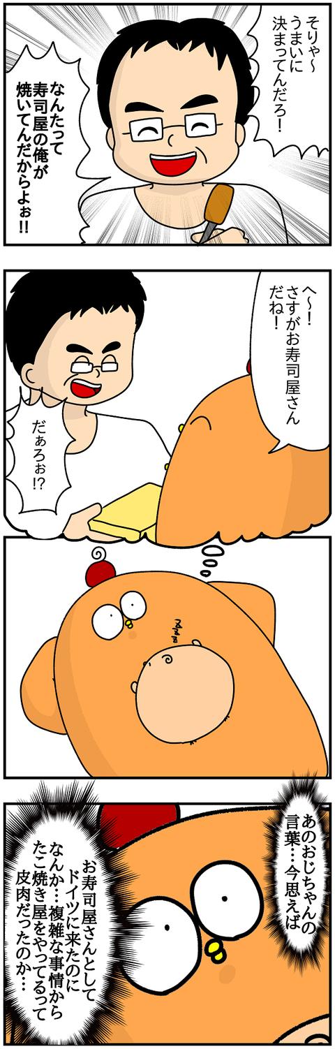 581.寿司屋2