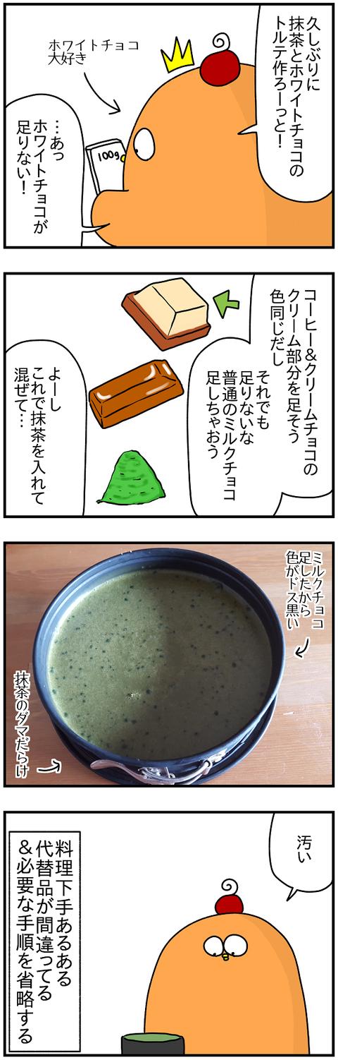 899おまけ.抹茶