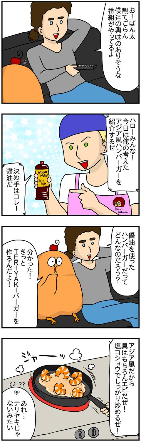 醤油バーガー1