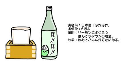 日本酒ほかほか