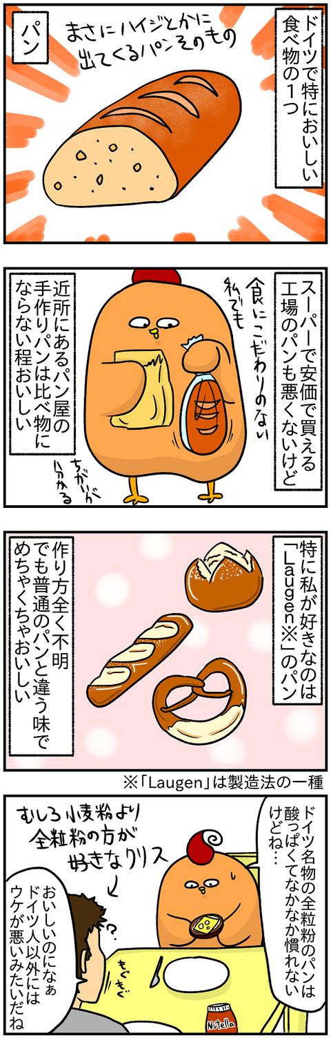 ゲイのパン屋1