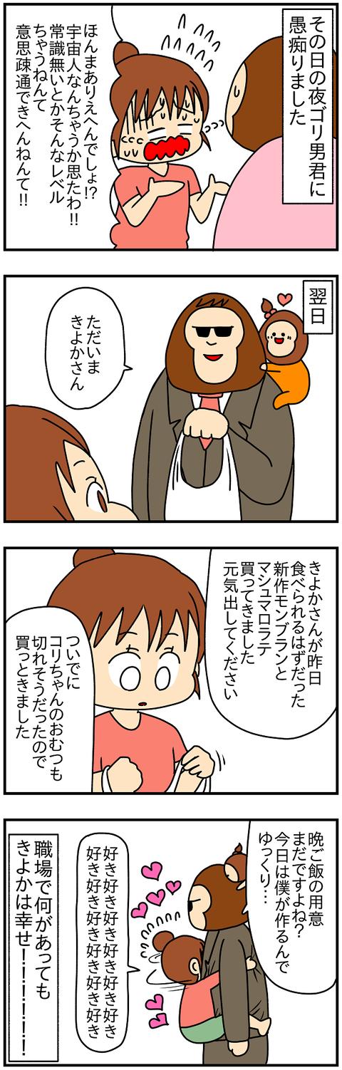 2480.きよかのモンブラン④
