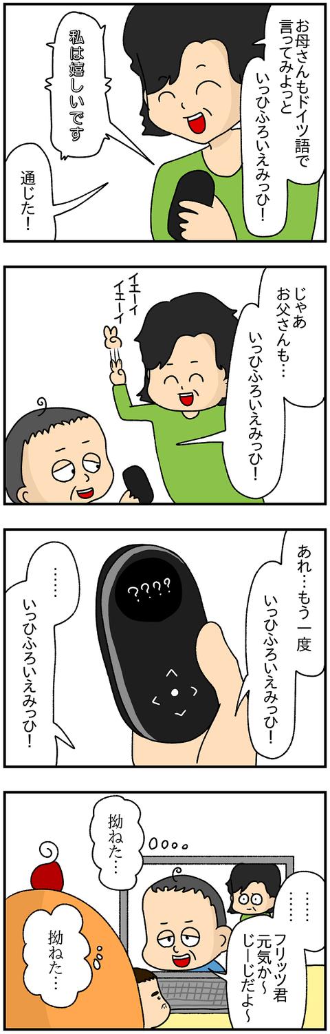 461.翻訳機2