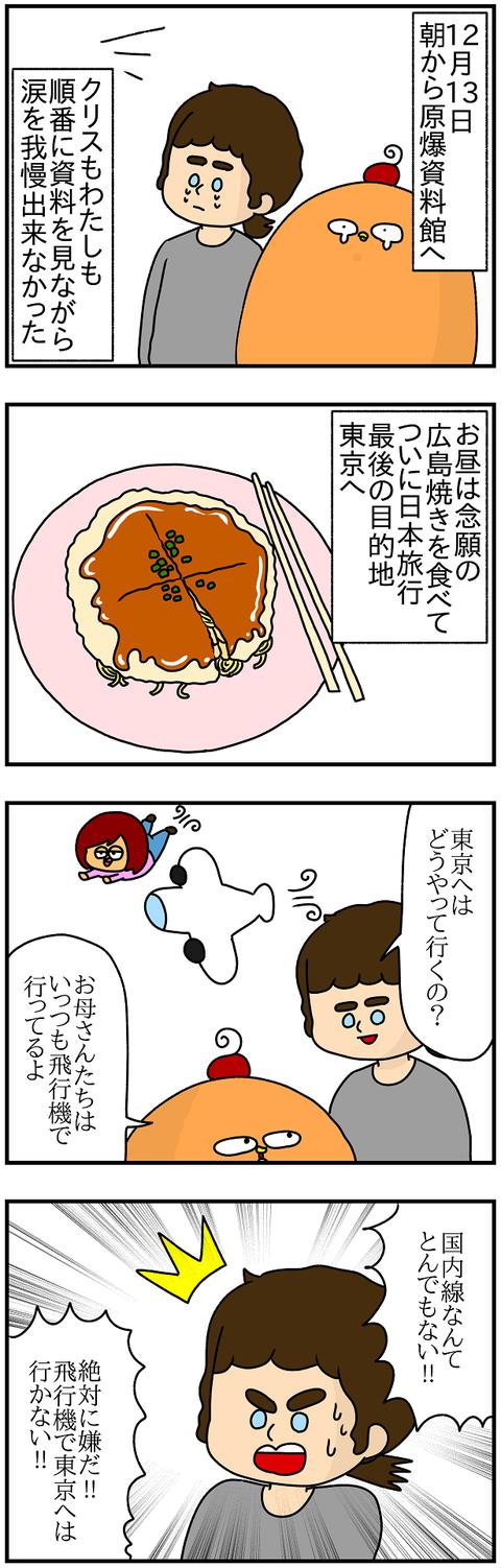 757.日本レポ681