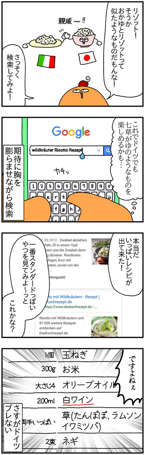 七草がゆ2