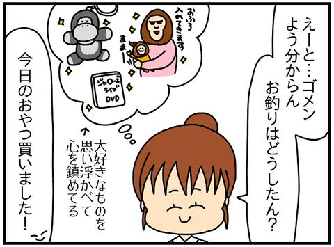 2480.きよかのモンブラン③3
