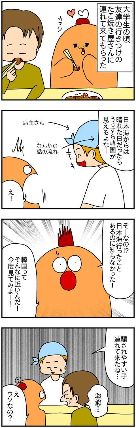 2396おまけ.日本海