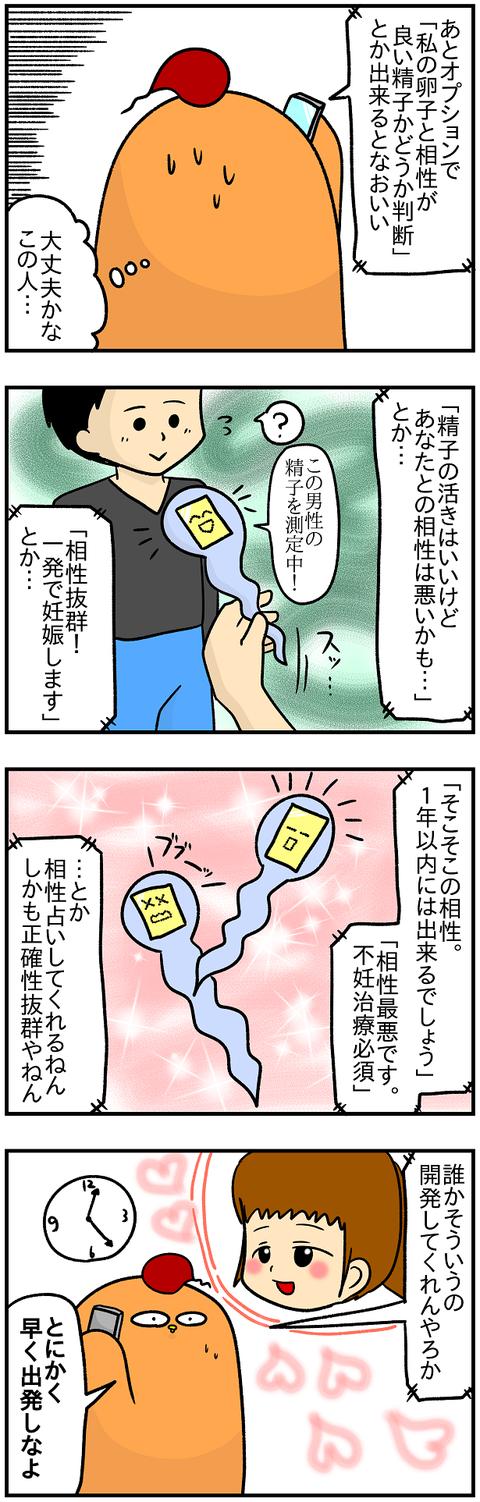 精子センサー2