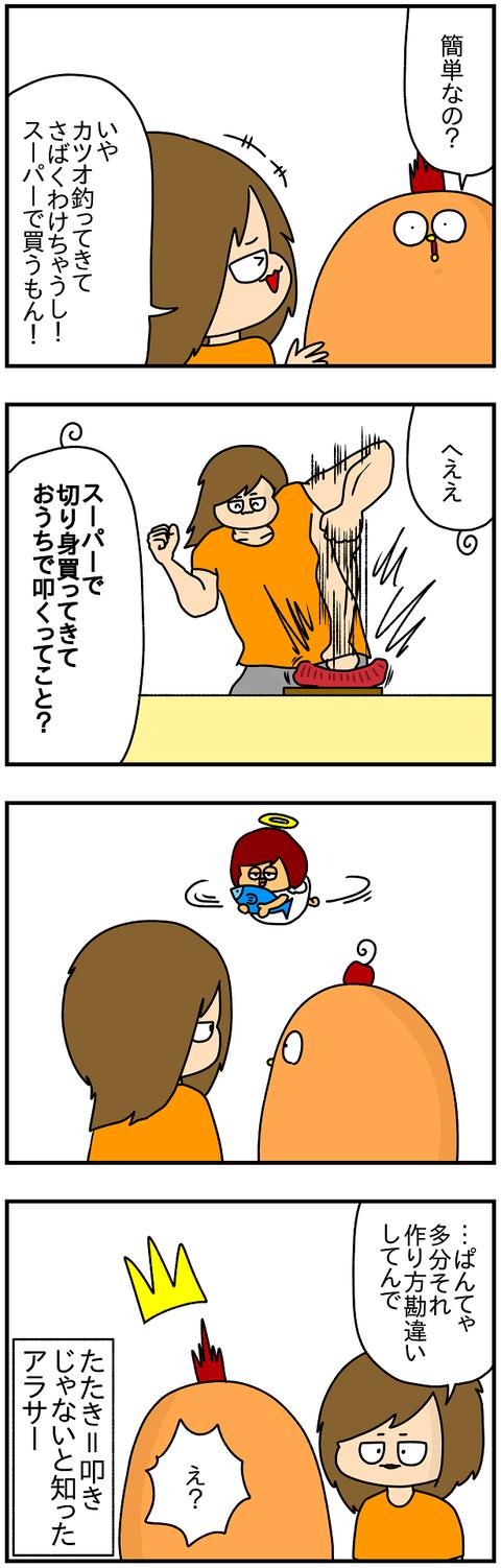 901.カツオ2
